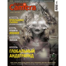 Digital Camera Photo&Video № 68 (ноябрь 2008)