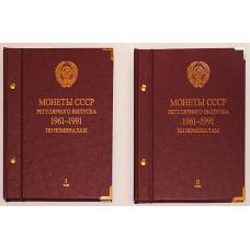 Альбом для монет СССР 1961-1991 регулярные выпуски по номиналу. В 2 томах. Код 968221/968222
