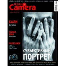 Digital Camera Photo&Video № 62 (апрель 2008)