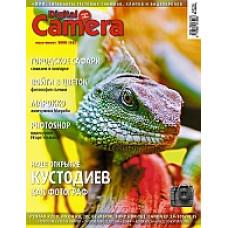 Digital Camera Photo&Video № 65 (июль-август 2008)