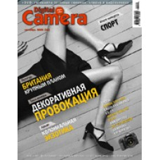 Digital Camera Photo&Video № 66 (сентябрь 2008)