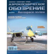 Аэрокосмическое обозрение. №2 2010.