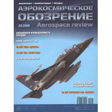 Аэрокосмическое обозрение. №3 2009.