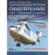 Аэрокосмическое обозрение. №3 2010.
