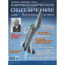 Аэрокосмическое обозрение. №4 2009.