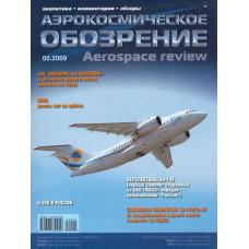 Аэрокосмическое обозрение. №5 2009.