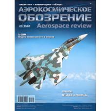 Аэрокосмическое обозрение. №6 2010.