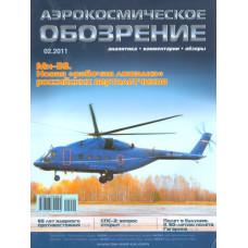 Аэрокосмическое обозрение. №2 2011.