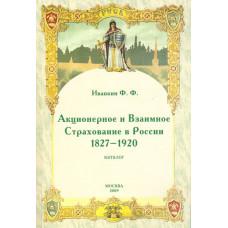 Акционерное и взаимное страхование в России. (1827-1920)