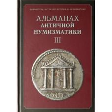 Альманах античной нумизматики III