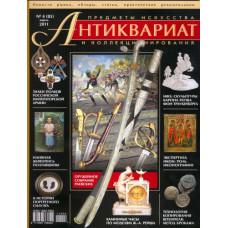Антиквариат, предметы искусства и коллекционирования № 4 (85). Апрель 2011г.