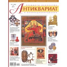 Антиквариат, предметы искусства и коллекционирования #5 (86). Май 2011г.