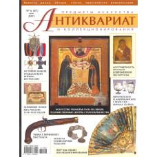 Антиквариат, предметы искусства и коллекционирования #6 (87). Июнь 2011г.