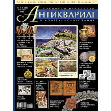 Антиквариат, предметы искусства и коллекционирования #7-8 №88 июль-август 2011г.