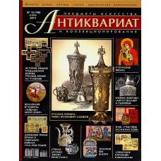 Антиквариат, предметы искусства и коллекционирования № 10 (90) октябрь 2011 г.