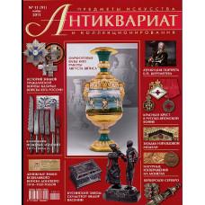 Антиквариат, предметы искусства и коллекционирования № 11 (91) ноябрь 2011 г.