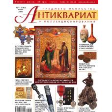 Антиквариат, предметы искусства и коллекционирования № 12 (92) декабрь 2011 г.