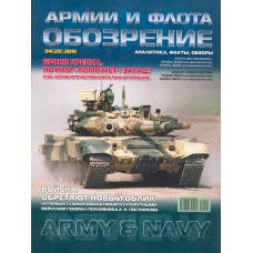 Обозрение армии и флота. №4 2010.