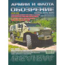 Обозрение армии и флота. №5 2010.