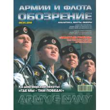Обозрение армии и флота. №6 2010.
