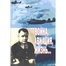 Война, авиация, жизнь... К 100-летию Главного маршала авиации А.А. НОВИКОВА