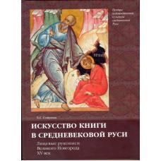 Искусство книги в средневековой Руси. Лицевые рукописи Великого Новгорода XV век