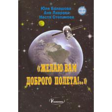 «Желаю Вам доброго полета!..» Учимся на космонавтов