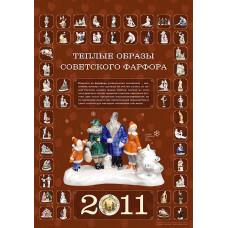 Теплые образы советского фарфора. Календарь на 2011 год.