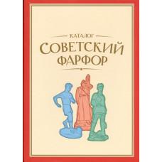 Советский фарфор. Каталог. Том 3
