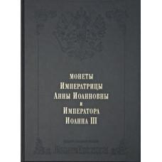 Монеты царствования Императрицы Анны Иоановны и Императора Иоанна III. 1730-1740
