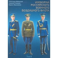 Униформа российского военного воздушного флота. 1955-2004гг. Том 2, часть 2. Uniforms Of The Russian Air Force. Volume 2. Part 2. 1955-2004