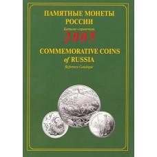Памятные монеты России. 2005г. Каталог-справочник.