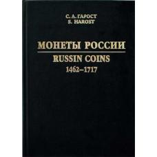 Монеты России 1462-1717. Каталог-справочник