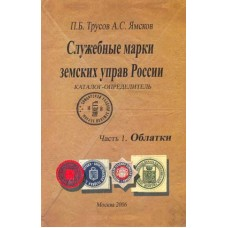 Служебные марки земских управ России