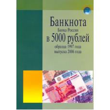 Банкнота Банка России в 5000 рублей