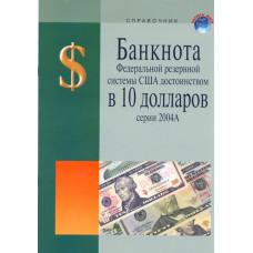 Банкнота Федеральной резервной системы США достоинством в 10 долларов