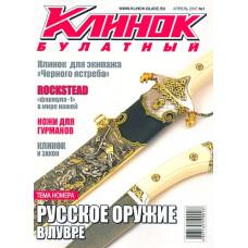 Клинок Булатный №1 2007