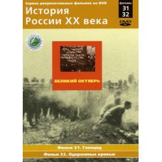 История России XX века: Фильмы 31-32: Великий Октябрь