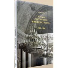 Русские светильники эпохи классицизма. 1760-1830