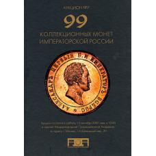 99 коллекционных монет императорской России. Аукционный дом