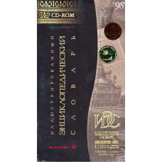 Иллюстрированный Энциклопедический словарь. 2 CD-ROM диска