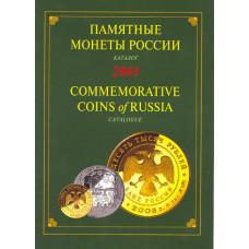 Памятные монеты России. Каталог 2003 г.