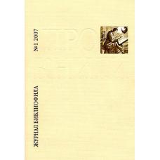 Про книги №1  2007г.