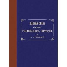 Подробный словарь русских гравированных портретов. 5-томник (Репринт)