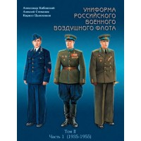 Униформа российского военного воздушного флота. 1935-1955гг. Том 2. Часть1. Uniforms Of The Russian Air Force. Volume 2. Part 1. 1935-1955