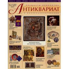 Антиквариат, предметы искусства и коллекционирования № 1-2 (103) январь-февраль 2013 г.
