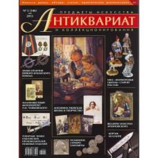 Антиквариат, предметы искусства и коллекционирования № 5 (106) май 2013 г.