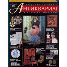 Антиквариат, предметы искусства и коллекционирования № 11 (111) ноябрь 2013 г.