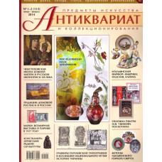 Антиквариат, предметы искусства и коллекционирования № 1-2 (113) январь-февраль 2014 г.