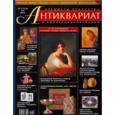 Антиквариат, предметы искусства и коллекционирования № 3 (114) март 2014 г